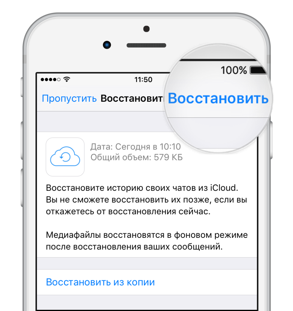 восстановление чата в Whatsapp