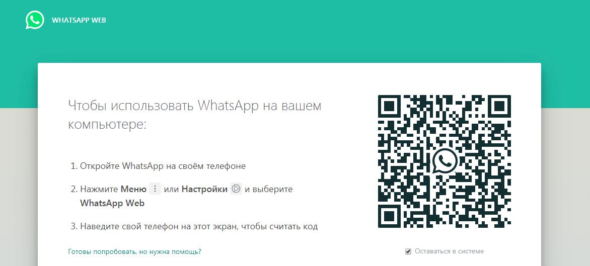 Web WhatsApp — войти через компьютер